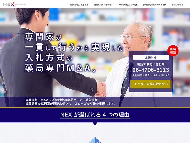 株式会社NEX Consulting|LP