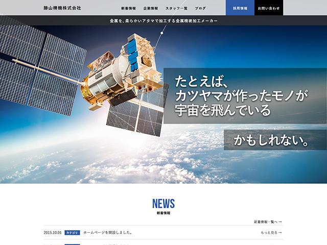 勝山精機株式会社|コーポレートサイト