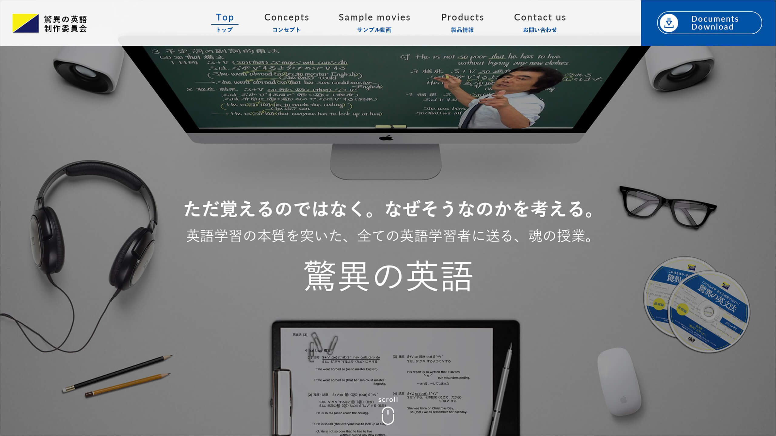 WEBサイト制作_驚異の英語コーポレートサイト
