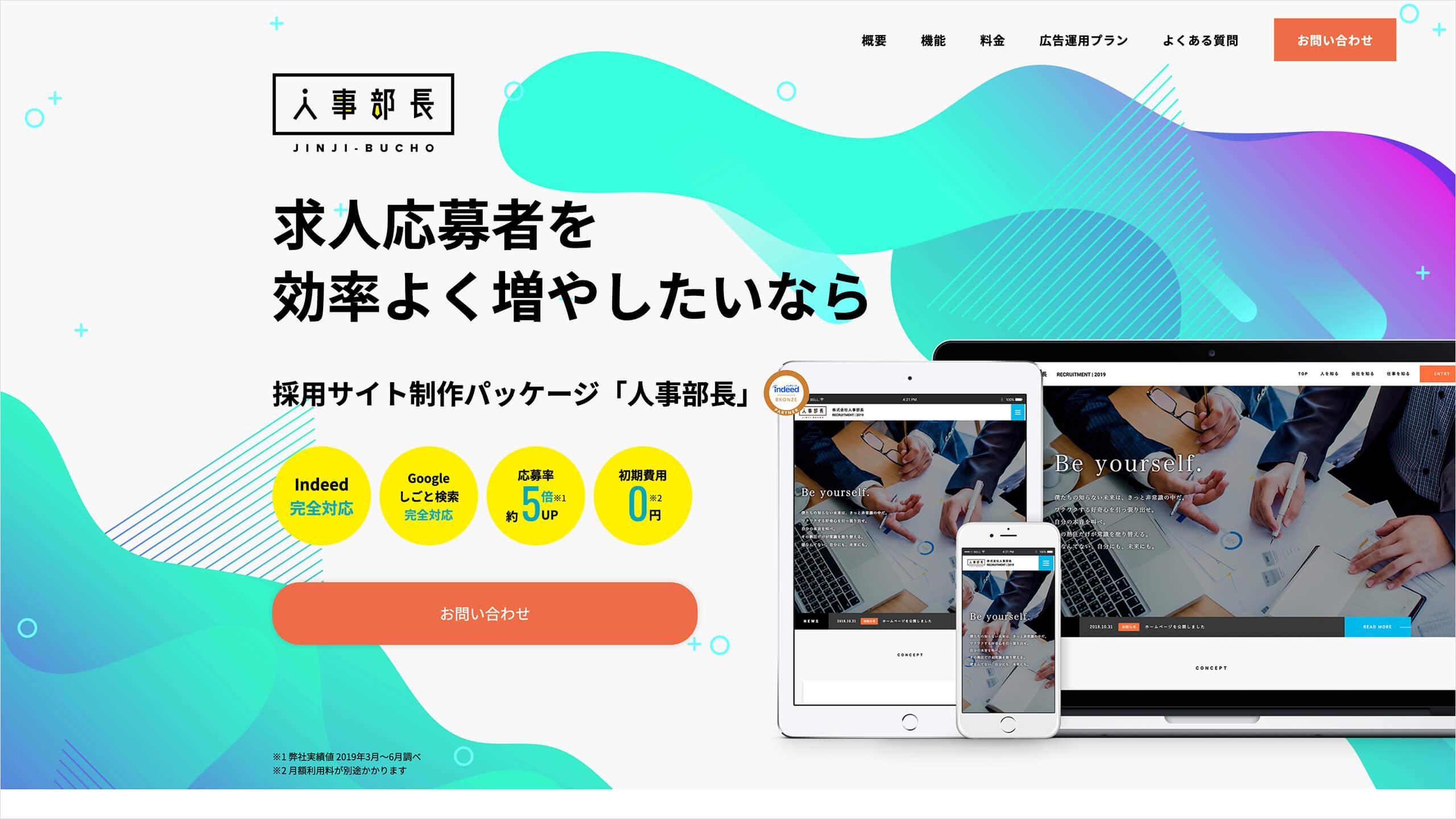 WEBサイト制作_人事部長LPサイト