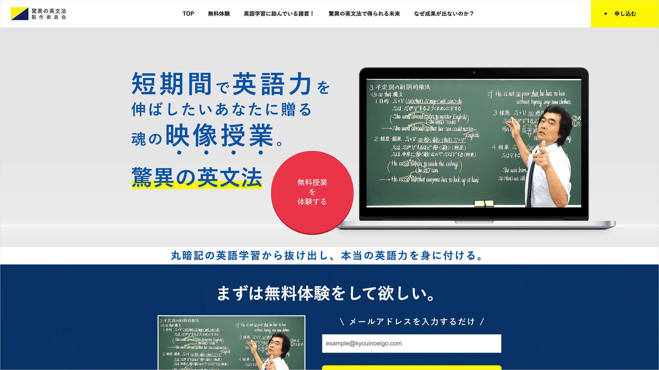 WEBサイト制作_驚異の英文法製作委員会_LP