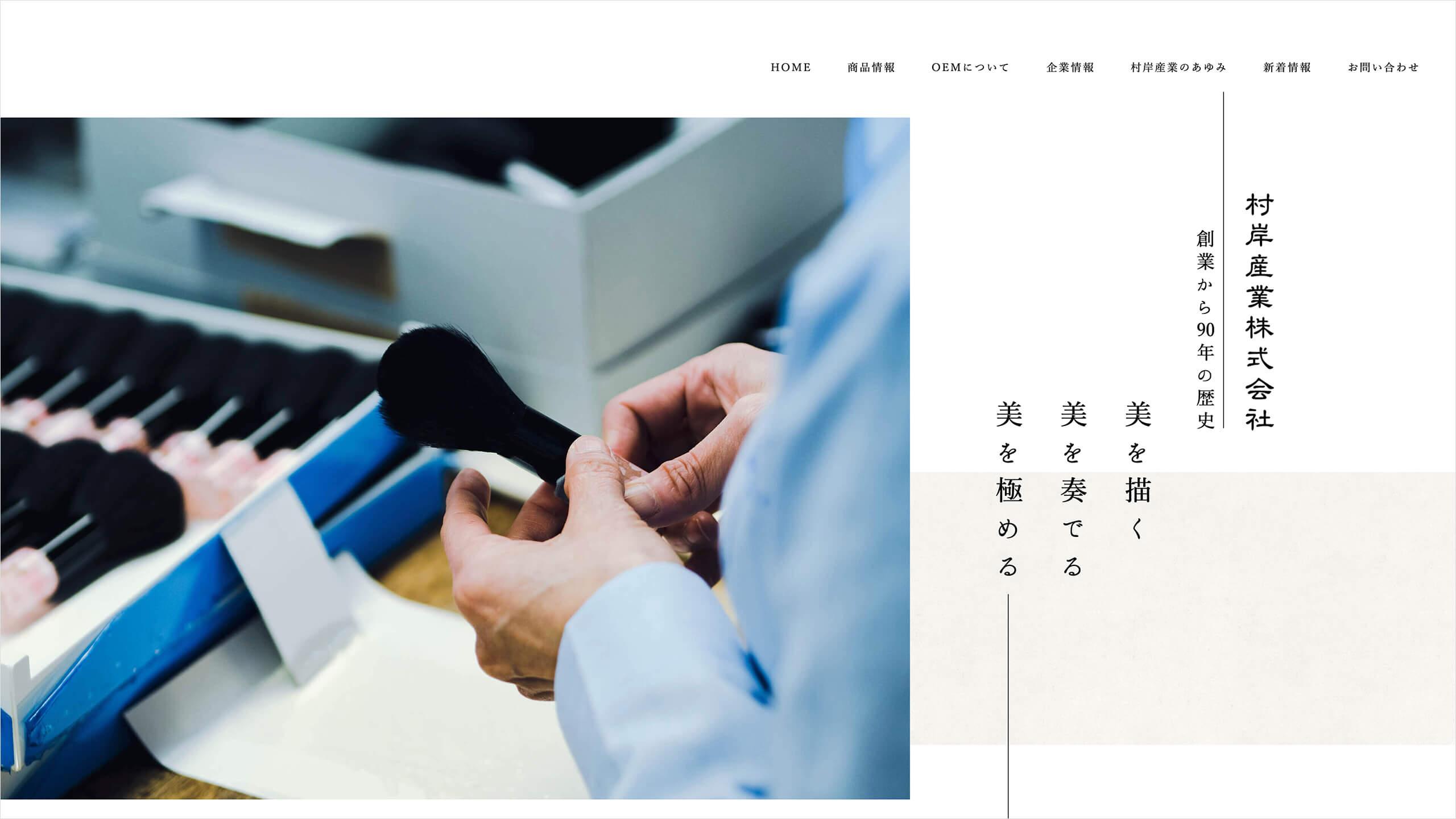 村岸産業株式会社のサイト画像
