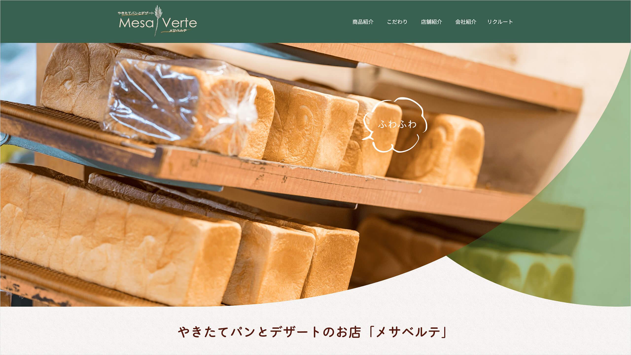 WEBサイト制作_メサベルテ