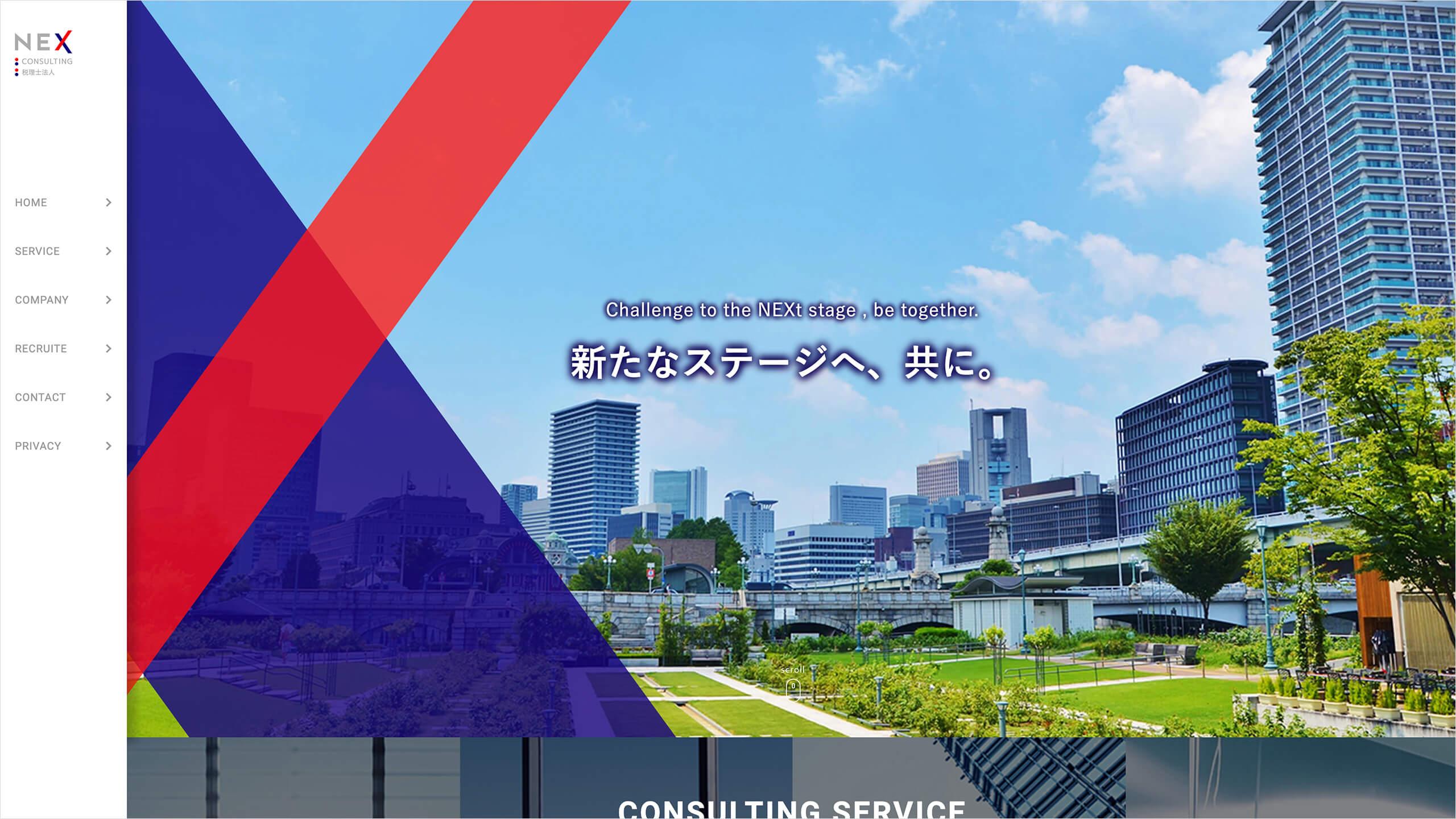 WEBサイト制作_NEXConsulting_コーポレートサイト