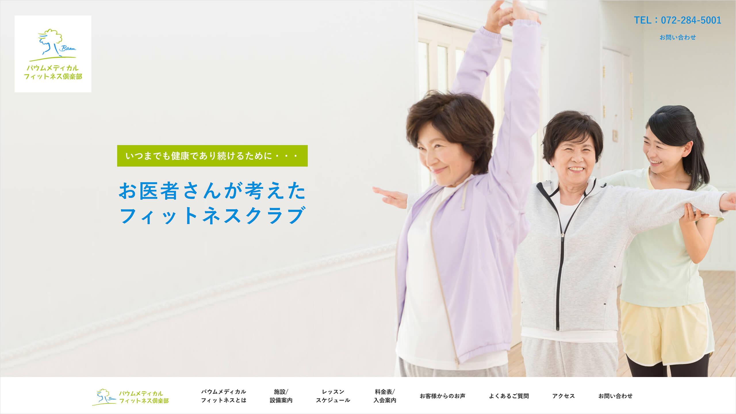 WEBサイト制作_バウムメディカルフィットネス倶楽部