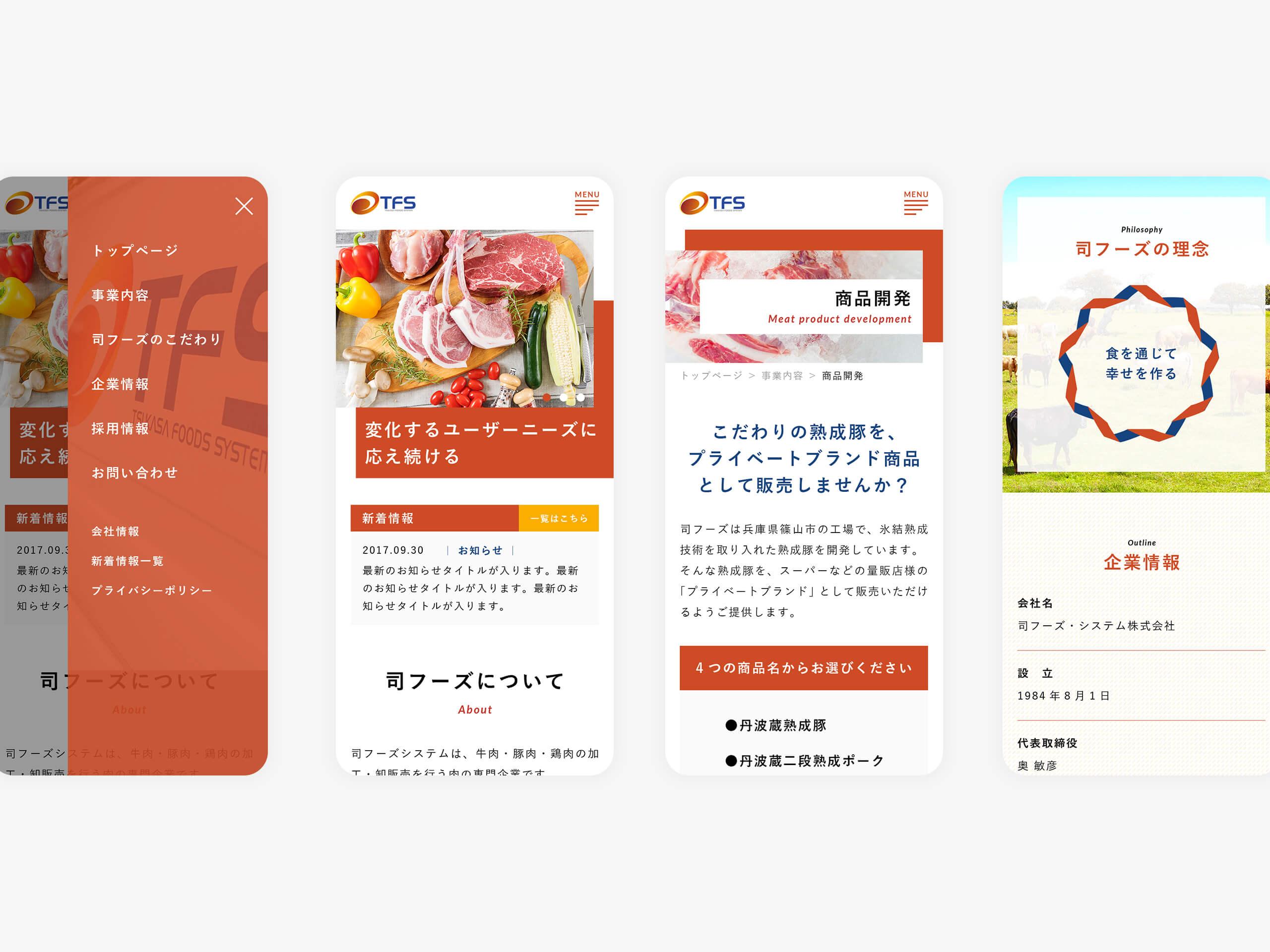 WEBサイト制作_司フーズ・システム