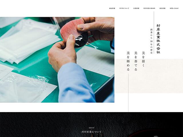 村岸産業株式会社|コーポレートサイト