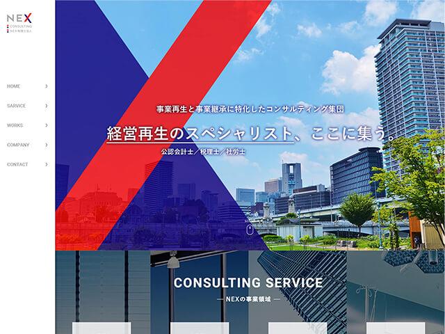 株式会社NEX Consulting|コーポレートサイト