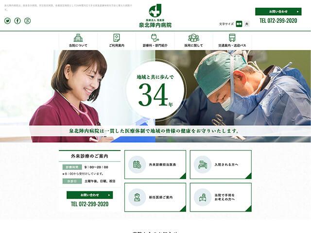 医療法人 恒進會 泉北陣内病院|コーポレートサイト