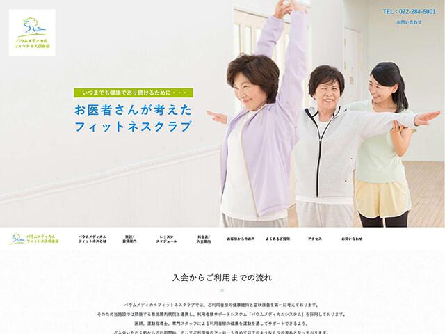 医療法人 恒進會 泉北陣内病院|サービスサイト