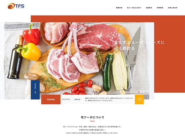 司フーズ・システム株式会社|コーポレートサイト